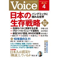 Voice 2020年4月号