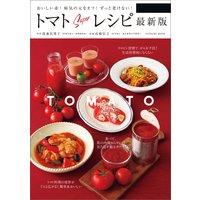 トマトSuperレシピ 最新版