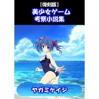 【復刻版】美少女ゲーム考察小説集
