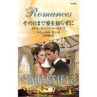 その日まで愛を知らずに ホテル・チャッツフィールド V