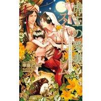 虎王の愛妻スイートハーレム〜幸せパエリアと秘密の赤ちゃん〜【パピレス限定特別版】(イラスト付き)