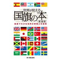 世界が見える国旗の本 新装版