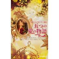 クリスマス・ストーリー2015 五つの愛の物語