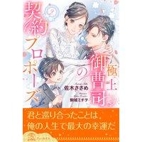 極上御曹司の契約プロポーズ【2】