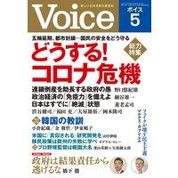 Voice 2020年5月号