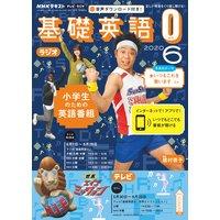 NHKテレビ・ラジオ 基礎英語0 2020年6月号
