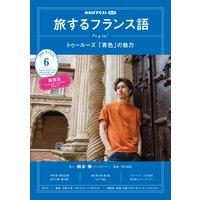 NHKテレビ 旅するフランス語 2020年6月号