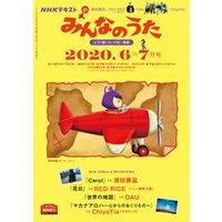 NHK みんなのうた 2020年6月・7月