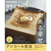 NHK 趣味どきっ!(月曜) もっと知りたい! つくりたい! パンのある幸せ2020年6月〜7月