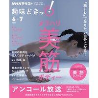 NHK 趣味どきっ!(火曜) 「筋トレ」でなりたい自分になる! メリハリ美筋ボディー2020年6月〜7月