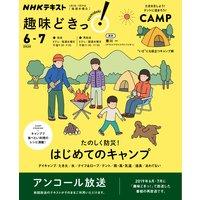 NHK 趣味どきっ!(水曜) たのしく防災! はじめてのキャンプ2020年6月〜7月