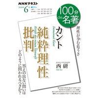 NHK 100分 de 名著 カント『純粋理性批判』2020年6月