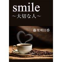 smile〜大切な人〜