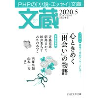 文蔵 2020.5