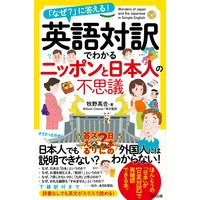 英語対訳でわかるニッポンと日本人の不思議
