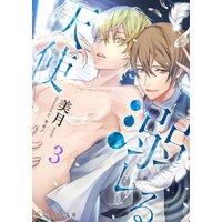溺レる天使 3(分冊版)