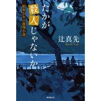 たかが殺人じゃないか 昭和24年の推理小説