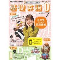 NHKテレビ・ラジオ 基礎英語0 2020年7月号