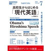 NHKラジオ 高校生からはじめる「現代英語」 2020年7月号