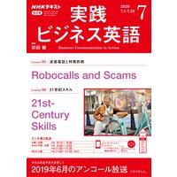 NHKラジオ 実践ビジネス英語 2020年7月号