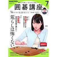 NHK 囲碁講座 2020年7月号