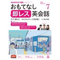 NHKテレビ おもてなし 即レス英会話 2020年7月号