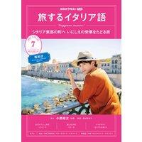 NHKテレビ 旅するイタリア語 2020年7月号