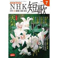 NHK 短歌 2020年7月号