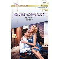碧に染まった清らな乙女 ハーレクイン・ロマンス〜純潔のシンデレラ〜