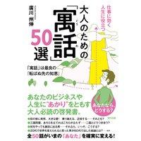仕事に効く人生に役立つ 大人のための「寓話」50選