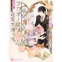 プロポーズは花束を持って〜きみだけのフラワーベース〜【特別版】