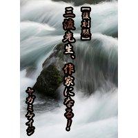 【復刻版】三流先生、作家になる!