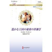 遙かな王国の秘密の世継ぎ ハーレクイン・ロマンス〜純潔のシンデレラ〜
