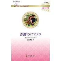 奇跡のロマンス ハーレクイン・ロマンス〜伝説の名作選〜