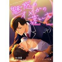 魅惑のオメガの落とし方 20(分冊版)