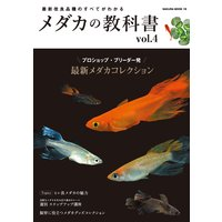 メダカの教科書 vol.4