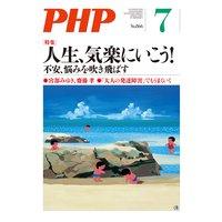 月刊誌PHP 2020年7月号