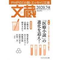 文蔵 2020.7・8