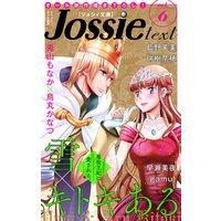 ジョシィ文庫 Vol.6