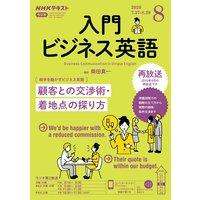 NHKラジオ 入門ビジネス英語 2020年8月号