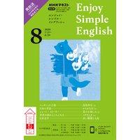 NHKラジオ エンジョイ・シンプル・イングリッシュ 2020年8月号