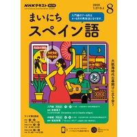 NHKラジオ まいにちスペイン語 2020年8月号
