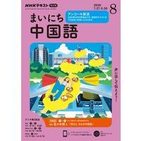NHKラジオ まいにち中国語 2020年8月号