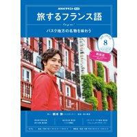NHKテレビ 旅するフランス語 2020年8月号