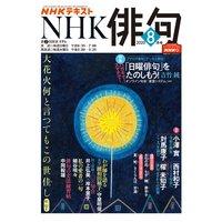 NHK 俳句 2020年8月号