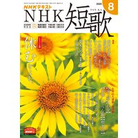 NHK 短歌 2020年8月号