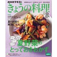 NHK きょうの料理 2020年8月号