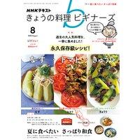 NHK きょうの料理 ビギナーズ 2020年8月号