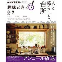 NHK 趣味どきっ!(火曜) 人と暮らしと、台所2020年8月〜9月