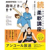NHK 趣味どきっ!(水曜) 続・体が硬い人のための柔軟講座2020年8月〜9月